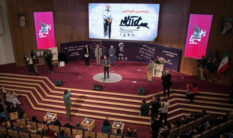 جایزه جلال آلاحمد، برترینهایش را شناخت
