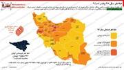 اینفوگرافیک | خط فقر مطلق در هر استان چقدر است؟