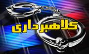 دستگیری کلاهبردار میلیاردی به بهانه پرداخت وام بانکیدر شازند