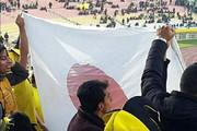 فیلم | هواداران سپاهان هم برای پرسپولیسیها پرچم ژاپن برافراشتند!