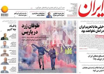 صفحه اول روزنامههای یکشنبه ۱۸ آذر