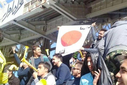 کری سپاهانیها برای پرسپولیس با پرچم ژاپن