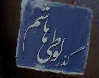 رقابت عاشقانه شهرام عبدلی و سیاوش خیرابی/ عکس
