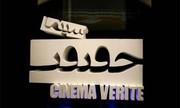 مستندهای منتخب دوازدهمین جشنواره سینما حقیقت در تبریز اکران می شود