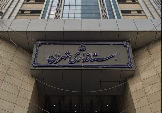 گزینههایانتخاب استاندار امروز به وزیر کشور ارائه میشود