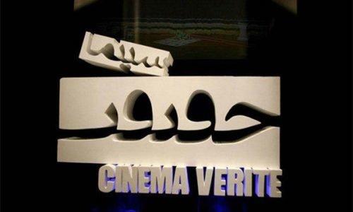 اعلام آماری تازه از فیلمهای جشنواره سینما حقیقت