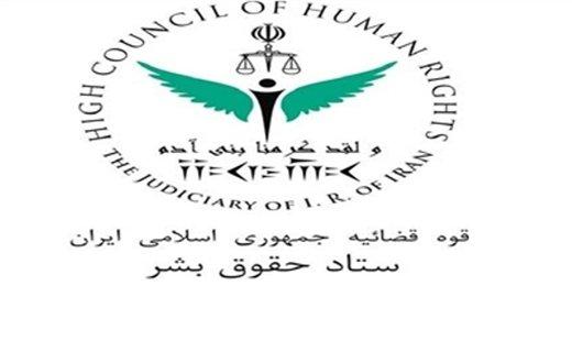 لجنة حقوق الإنسان الإيرانية تدین أعمال العنف في فرنسا