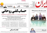 بازتاب سخنان مهم روحانی در روزنامههای موافق و منتقد/ صفحه اول مطبوعات ۲۰ آذر