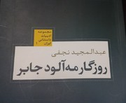 رمان جدید عبدالمجید نجفی به بازار آمد