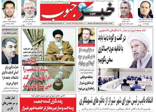 روزنامه های 20 آذر