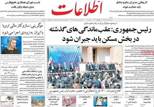 روزنامه های20آذر