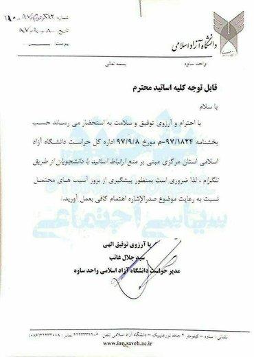 مدیر روابط عمومی دانشگاه آزاد اسلامی استان مرکزی: تذکر لازم به دانشگاه آزاد ساوه داده شد