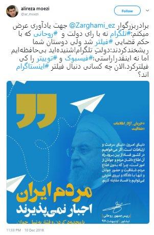 توییت علیرضا معزی در پاسخ به ضرغامی/ تلگرام با حکم قضایی فیلتر شد نه با رای دولت و روحانی