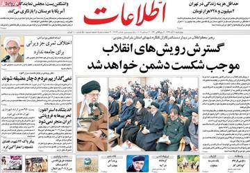 صفحه اول روزنامههای چهارشنبه ۲۱ آذر ۹۷