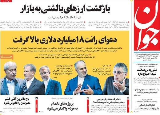 روزنامه های 21آذر97