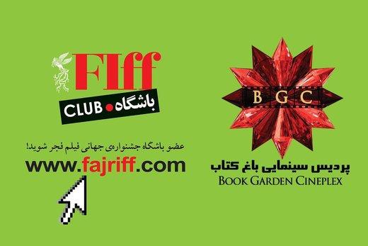 تسهیلاتی برای اعضای باشگاه مخاطبان جشنواره جهانی فیلم فجر