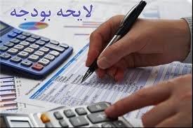 تقدیم بودجه ۹۸ به مجلس بعد از اعمال اصلاحات مدنظر رهبری