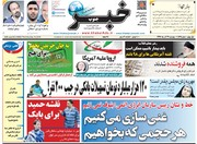 صفحه اول روزنامه های 5شنبه 22 آذر