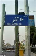 خیابان ۱۶ آذر راسته فرهنگی دانشجویی می شود
