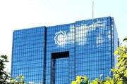 اطلاعیه بانک مرکزی: برخی سخنان منسوب به رئیس کل جعلی است، توجه نکنید