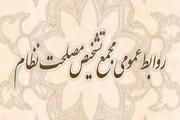 واکنش مجمع تشخیص به مطالب مطرح شده در «حالا خورشید»