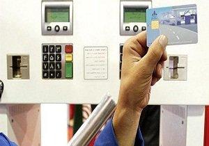فرصت ثبتنام کارت سوخت بهزودی تمام میشود