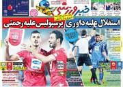 کم کردن جریمه ۳ میلیونی از حقوق ضرغامی و زیادهگوییهای احمدینژاد در روزنامههای شنبه ۲۴ آذر
