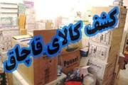 کشف ۱۰۰ میلیون ریال انواع کالای قاچاق در شهرستان فارسان