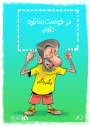 احمدینژاد درخواست ویدئو چک داد!