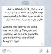 پیام مهم تلگرام به کاربران فارسی: امنیت هاتگرام و طلاگرم را تایید نمیکنیم!