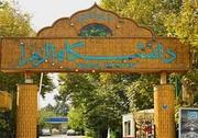قصه کشدار زمینهای دانشگاه الزهرا در ده ونک