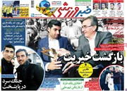 صفحه اول روزنامههای یکشنبه ۲۵ آذر ۹۷