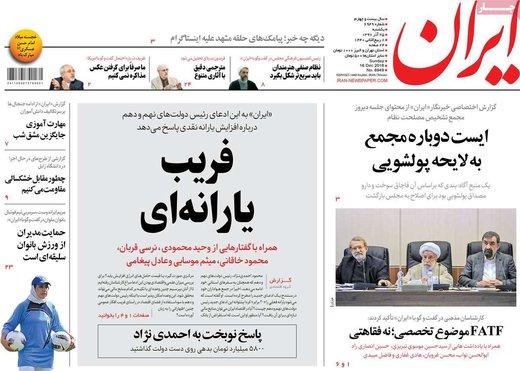 روزنامه های 25 آذر