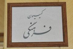 پاسخهای عجیب اعضای کمیسیون فرهنگی مجلس به چند سوال ساده!