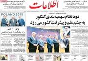صفحه اول روزنامه های دوشنبه 26 آذر 1397
