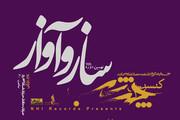 «چند شب ساز و آواز» در رودکی