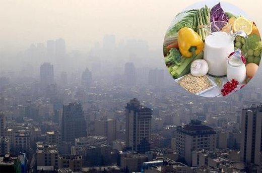 در روزهایی که هوا آلوده است این مواد غذایی را بخورید