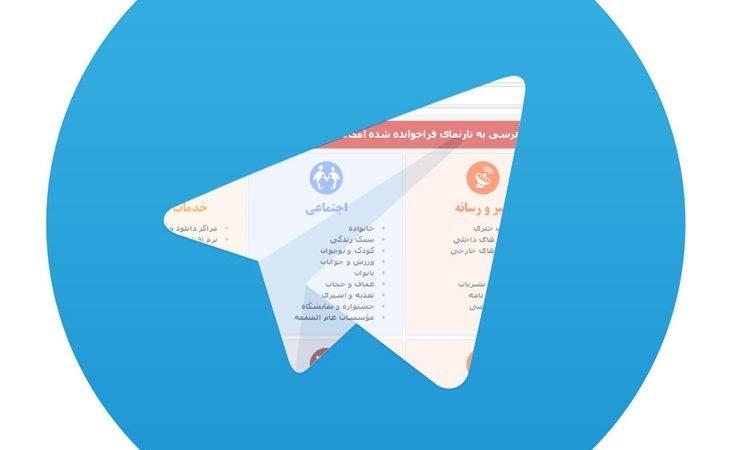 فیلم | تلگرام را چه کسی از دسترس مردم  خارج کرد؟