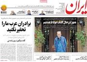 صفحه اول روزنامههای سهشنبه ۲۷ آذر ۹۷