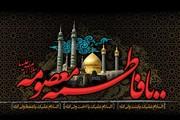 اوضاع سیاسی و اجتماعی دوران امام رضا(ع) و علل هجرت حضرت معصومه(س) از مدینه به ایران