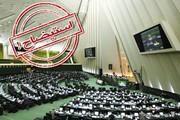 طرح استیضاح وزیر اقتصاد در حمایت از نماینده سراوان با ۴۰ امضا کلید خورد