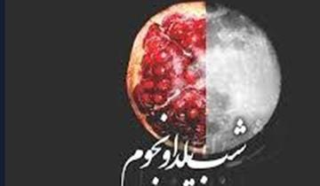 واقعیتهای نجومی درباره شب یلدا