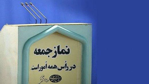 نمازجمعه؛تریبون مصلحت مردم یا منفعت جناح؟