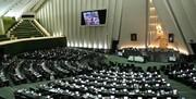 تصویب یک فوریت طرح مقابله با اهانت به ادیان و اقوام ایرانی