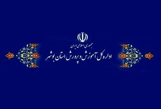 شایعه تجاوز جنسی در مدرسه شهر بوشهر صحت ندارد