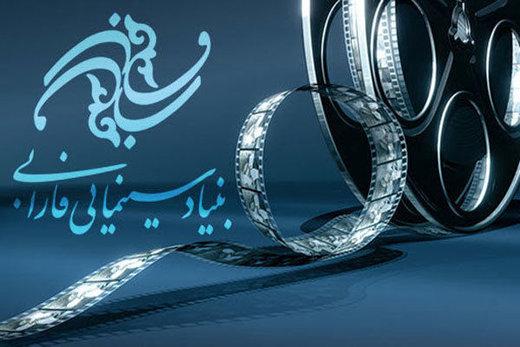 شکایت بنیاد فارابی از پخشکنندگان نسخه غیرقانونی «رستاخیز»