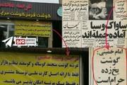 چرا امام خمینی(ره) گوشت یخزده را حرام اعلام کرده بود؟