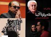 از ظهور یک زوج تازه در سینما تا کنسرت نوستالژی ناصر چشمآذر
