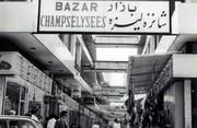 عکس   بازار شانزه لیزه تهران