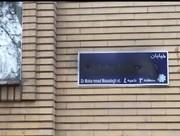 مخدوش کردن تمام تابلوهای خیابان «محمد مصدق»!/ عکس